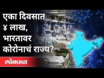एका दिवसात ४ लाख, भारतावर कोरोनाचं राज्य? Corona Virus In India | India News - Marathi News | 4 lakh in one day, corona rule over India? Corona Virus In India | India News | Latest national Videos at Lokmat.com