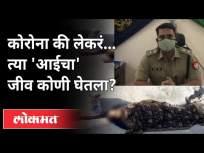 कोरोना की लेकरं.. त्या 'आईचा' जीव कोणी घेतला? Corona Virus In India | Kanpur | India News - Marathi News | Corona or children .. Who took the life of that 'mother'? Corona Virus In India | Kanpur | India News | Latest national Videos at Lokmat.com