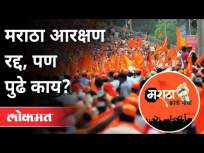 Maratha Reservation Cancel: सुप्रीम कोर्टाच्या निकालानंतर काय आहेत मार्ग? Adv Asim Sarode | Pune - Marathi News | Maratha Reservation Cancel: What are the avenues after the Supreme Court verdict? Adv Asim Sarode | Pune | Latest maharashtra Videos at Lokmat.com