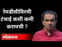 रेमडीसीविरची टंचाई कशी कमी करायची? Dr Ravi Godse On Remdesivir | America | Covid 19 - Marathi News | How to reduce the scarcity of remedicvir? Dr Ravi Godse On Remdesivir | America | Covid 19 | Latest maharashtra Videos at Lokmat.com
