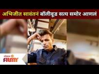 अभिजीत सावंतनं बॉलीवूड सत्य समोर आणलं | Singer Abhijeet Sawant On Bollywood | Lokmat Filmy - Marathi News | Abhijeet Sawant brings Bollywood truth to light | Singer Abhijeet Sawant On Bollywood | Lokmat Filmy | Latest entertainment Videos at Lokmat.com