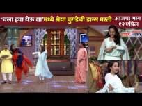 Chala Hawa Yeun Dya मध्ये Shreya Bugde ची डान्स मस्ती | Lokmat CNX Filmy - Marathi News | Shreya Bugde's dance fun in Chala Hawa Yeun Dya | Lokmat CNX Filmy | Latest entertainment Videos at Lokmat.com