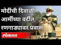 मोदींची दिवाळी आर्मीच्या वर्दीत, रणगाड्यावर प्रवास - Marathi News | Modi's Diwali Army uniform, ride on a chariot | Latest national Videos at Lokmat.com