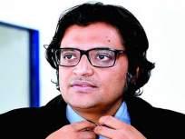 अर्णब गोस्वामी हाजीर हो... विधिमंडळ समितीचे समन्स - Marathi News | Arnab Goswami is present ... Summons of the Legislative Committee | Latest mumbai News at Lokmat.com