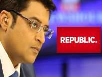 रिपब्लिक टीव्हीला पुन्हा बजावली नोटीस, चुकीचे वार्तांकन करून मुंबई पाेलिसांची बदनामी - Marathi News | Notice issued to Republic TV again, defamation of Mumbai Paelis by misreporting | Latest mumbai News at Lokmat.com