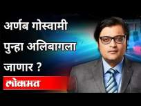 अर्णब गोस्वामी पुन्हा अलिबागला जाणार? Arnab Goswami Arrested | Maharashtra News - Marathi News | Will Arnab Goswami go to Alibag again? Arnab Goswami Arrested | Maharashtra News | Latest maharashtra Videos at Lokmat.com