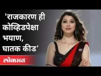 अभिनेत्री तेजस्विनी पंडितची कोरोना काळातील राजकारणावरून टीका | Maharashtra Politics In Coronavirus - Marathi News | Actress Tejaswini Pandit's criticism of Corona era politics Maharashtra Politics In Coronavirus | Latest maharashtra Videos at Lokmat.com