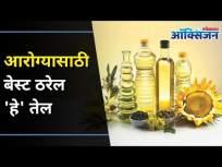 आरोग्यासाठी बेस्ट ठरेल 'हे' तेल This oil will be the best for health | Lokmat Oxygen - Marathi News | This oil will be the best for health Lokmat Oxygen | Latest oxygen Videos at Lokmat.com