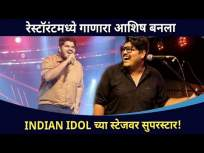 रेस्टॉरंटमध्ये गाणारा आशिष | Indian Idol च्या स्टेजवर सुपरस्टार | Ashish Kulkarni Interview - Marathi News | Ashish singing in a restaurant Superstar on the stage of Indian Idol | Ashish Kulkarni Interview | Latest entertainment Videos at Lokmat.com