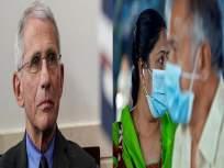 काळजी वाढली! २०२१ च्या अखेरपर्यंत आहे तशीच राहणार परिस्थिती; प्रसिद्ध कोरोना तज्ज्ञांचा दावा - Marathi News | CoronaVirus News : Coronavirus pandemic last until 2021 end anthony fauci | Latest health Photos at Lokmat.com