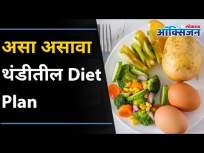 थंडीतील Diet Plan | Full Day Diet Plan For Winter | Food To Eat In Winter | Lokmat Oxygen - Marathi News | Cold Diet Plan | Full Day Diet Plan For Winter | Food To Eat In Winter | Lokmat Oxygen | Latest oxygen Videos at Lokmat.com