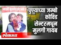 पुण्याच्या जम्बो कोविड सेन्टरमधून मुलगी गायब | Jumbo Covid Centre Pune | Pune News - Marathi News | Girl goes missing from Pune's Jumbo Kovid Center | Jumbo Covid Center Pune | Pune News | Latest pune Videos at Lokmat.com