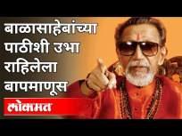 जेव्हा Balasaheb Thackeray यांच्यासाठी Prabodhankar Thackeray यांनी गनिमीकावा केला | Maharashtra - Marathi News | When Prabodhankar Thackeray looted for Balasaheb Thackeray Maharashtra | Latest maharashtra Videos at Lokmat.com