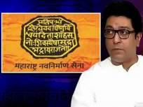 मनसेचा नवीन ध्वज वादात; राजमुद्रेसाठी विनोद पाटील देणार कायदेशीर लढा