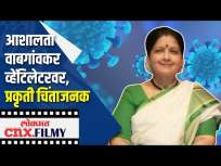 आशालता वाबगांवकर व्हेंटिलेटरवर, प्रकृती चिंताजनक! | Ashalata Wabgaonkar On Ventilator | Actress | - Marathi News | https://www.youtube.com/watch?v=MdUe99gnvrw | Latest entertainment Videos at Lokmat.com