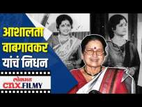 आशालता वाबगावकर यांचं निधन | Ashalata Wabgaonkar Death | Lokmat CNX Filmy - Marathi News | Ashalata Waggaonkar passes away Ashalata Wabgaonkar Death | Lokmat CNX Filmy | Latest entertainment Videos at Lokmat.com