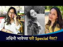 अश्विनी भावेच्या घरी Special गेस्ट? Ashwini Bhave Cooking | Lokmat CNX Filmy - Marathi News | Special guest at Ashwini Bhave's house? Ashwini Bhave Cooking | Lokmat CNX Filmy | Latest entertainment Videos at Lokmat.com