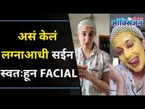 लग्नाआधी Sai Lokur ने केलं स्वतःहून Facial | Home Facial And Skin CareTips By Sai Lokur | Oxygen - Marathi News | Before marriage, Sai Lokur did Facial on his own Home Facial And Skin CareTips By Sai Lokur | Oxygen | Latest oxygen Videos at Lokmat.com