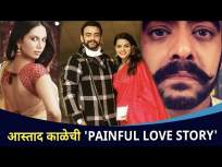 आस्ताद काळेची 'Painful Love story' | Aastad Kale and Swapnali Patil Marriage | Lokmat CNX Filmy - Marathi News | Aastad Kale's 'Painful Love story' | Aastad Kale and Swapnali Patil Marriage | Lokmat CNX Filmy | Latest entertainment Videos at Lokmat.com
