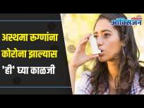 अस्थमा रूग्णांना कोरोना झाल्यास 'ही' घ्या काळजी | Asthma and COVID-19 | Lokmat Oxygen - Marathi News | Take care of asthma patients if they have corona Asthma and COVID-19 | Lokmat Oxygen | Latest health Videos at Lokmat.com