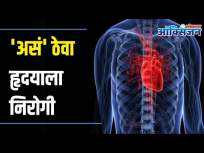 Tips for a healthy Heart I 'असं' ठेवा हृदयाला निरोगी | World Heart Day - Marathi News | Tips for a healthy Heart I keep the heart healthy World Heart Day | Latest health Videos at Lokmat.com