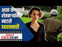 आता कंगनाने शेतक-यांना म्हटले दहशतवादी! | Kangana calls farmers terrorists! | CNX Filmy | - Marathi News | Now Kangana calls farmers terrorists! | Kangana calls farmers terrorists! | CNX Filmy | | Latest entertainment Videos at Lokmat.com