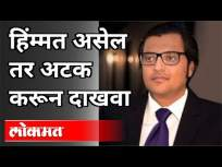 हिंम्मत असेल तर अटक करून दाखवा | Arnab Goswami Arrest Case | Paramvir Singh | India News - Marathi News | Arrest if you have the courage | Arnab Goswami Arrest Case | Paramvir Singh | India News | Latest national Videos at Lokmat.com
