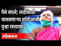 शांताबाई पवारांची मन हेलावून टाकणारी जीवनगाथा | Shantabai Pawar Biography | Maharashtra News - Marathi News | A moving life story of Shantabai Pawar | Shantabai Pawar Biography | Maharashtra News | Latest maharashtra Videos at Lokmat.com