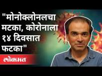 """मोनोक्लोनलचा मटका, कोरोनाला १४ दिवसात फटका "" Dr Ravi Godse On Monoclonal, Corona Virus - Marathi News 