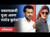 यवतमाळची पूजा अरुण राठोड कुठे आहे? Pooja Chavan Case | Sanjay Kunte | Maharashtra Budget Session2021 - Marathi News | Where is Arun Rathore worshiped? Pooja Chavan Case | Sanjay Kunte | Maharashtra Budget Session2021 | Latest maharashtra Videos at Lokmat.com