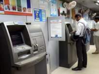 सावधान! ATM मधून एकाचवेळी 5000 रुपये काढल्य़ास शुल्क आकारणार; आरबीआयकडे प्रस्ताव - Marathi News | Be careful! will charge for withdrawing Rs 5,000 from the ATM; Proposal to RBI | Latest national Photos at Lokmat.com