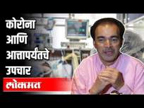 कोरोना आणि आत्तापर्यंतचे उपचार | Dr. Ravi Godse | Corona And Corona Treatment | America - Marathi News | Corona and treatments so far | Dr. Ravi Godse | Corona And Corona Treatment | America | Latest health Videos at Lokmat.com