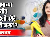 औषधाच्या बाबतीत स्वदेशी वगैरे काही नसतं ? - Marathi News | There is nothing indigenous about medicine? | Latest health Videos at Lokmat.com