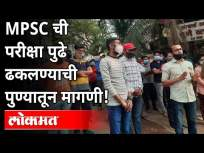 MPSC परीक्षा पुढे ढकलण्याची विद्यार्थ्यांची मागणी | MPSC Students Demand Postponment Of Exam - Marathi News | Students demand postponement of MPSC exams | MPSC Students Demand Postponment Of Exam | Latest maharashtra Videos at Lokmat.com