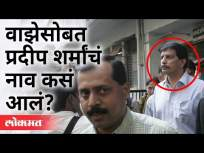 NIA ला प्रदीप शर्मांवर संशय का आहे? Connection Of Pradeep Sharma & Sachin Vaze | Mansukh Hiren Case - Marathi News | Why is the NIA suspicious of Pradeep Sharma? Connection Of Pradeep Sharma & Sachin Vaze | Mansukh Hiren Case | Latest maharashtra Videos at Lokmat.com