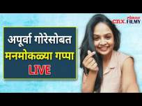 LIVE - Apurva Gore | अपूर्वा गोरेसोबत मनमोकळ्या गप्पा - Marathi News | LIVE - Apurva Gore | Free chat with Apoorva Gore | Latest entertainment Videos at Lokmat.com