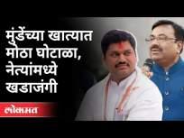 मुंडेंच्या खात्यात मोठा घोटाळा, नेत्यांमध्ये खडाजंगी   Dhananjay Munde  Vidhansabha   Budget Session - Marathi News   Big scam in Munde's account, rift among leaders   Dhananjay Munde   Vidhansabha   Budget Session   Latest maharashtra Videos at Lokmat.com