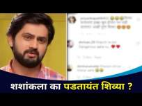 शशांकला का पडतायंत शिव्या? Shashank Ketkar | Pahile Na Me Tula | Lokmat CNX Filmy - Marathi News | Why do you swear at Shashank? Shashank Ketkar | Pahile Na Me Tula | Lokmat CNX Filmy | Latest entertainment Videos at Lokmat.com
