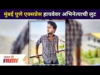 मुंबई पुणे एक्सप्रेस हायवेवर अभिनेत्याची लुट | Mulgi Zhali Ho Cast Yogesh Sohoni | Lokmat Filmy - Marathi News | Actor robbed on Mumbai-Pune Express Highway | Mulgi Zhali Ho Cast Yogesh Sohoni | Lokmat Filmy | Latest entertainment Videos at Lokmat.com