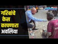 Barber who cuts Hair for Free I गरिबांचे केस कापणारा अवलिया | Lokmat Oxygen - Marathi News | Barber who cuts Hair for Free I Lokmat Oxygen | Latest health Videos at Lokmat.com