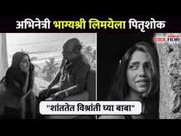 अभिनेत्री भाग्यश्री लिमयेला पितृशोक | Bhagyashree Limaye Father Passaway | Lokmat CNX Filmy - Marathi News | Actress Bhagyashree Limayela patriarchal Bhagyashree Limaye Father Passaway | Lokmat CNX Filmy | Latest entertainment Videos at Lokmat.com