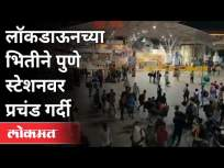 लॉकडाऊनच्या भितीने पुणे स्टेशनवर प्रचंड गर्दी | Lokdown | Migrant Workers | Pune News - Marathi News | Huge crowd at Pune station for fear of lockdown Lokdown | Migrant Workers | Pune News | Latest maharashtra Videos at Lokmat.com
