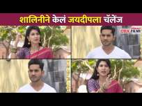 शालिनीने केलं जयदीपला चॅलेंज | Sukh Mhanje Kay Asta Today Episode | 14 April | Lokmat CNX Filmy - Marathi News | Shalini challenges Jaydeep | Sukh Mhanje Kay Asta Today Episode | April 14 | Lokmat CNX Filmy | Latest entertainment Videos at Lokmat.com