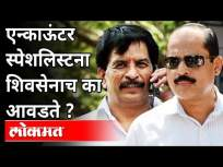 एन्काऊंटर स्पेशलिस्ट यांना शिवसेनाच का आवडते? Pradeep Sharma & Sachin Vaze | Mansukh Hiren Case - Marathi News | Why do encounter specialists like Shiv Sena? Pradeep Sharma & Sachin Vaze | Mansukh Hiren Case | Latest maharashtra Videos at Lokmat.com