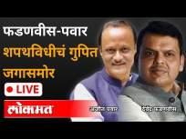 फडणवीस-पवार शपथविधीचं गुपित जगासमोर | Priyam Gandhi | Trading Power - Marathi News | Fadnavis-Pawar swearing in secret in front of the world Priyam Gandhi | Trading Power | Latest maharashtra Videos at Lokmat.com
