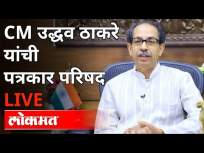 LIVE - CM Uddhav Thackeray | उद्धव ठाकरे यांची पत्रकार परिषद - Marathi News | LIVE - CM Uddhav Thackeray | Uddhav Thackeray's press conference | Latest maharashtra Videos at Lokmat.com