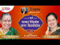 LIVE - सन्मान स्त्रियांचा जागर जीवनविद्येचा | International Women's Day Special Jeevanvidya Mission - Marathi News | LIVE - Sanman Striyancha Jagar Jeevan Vidya International Women's Day Special Jeevanvidya Mission | Latest bhakti Videos at Lokmat.com