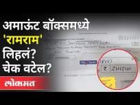 'रामराम' लिहिलेला चेक वटला असेल का? Ramram Name On Fake Cheque | Ram Mandir | Maharashtra News - Marathi News | Is the check written 'Ram Ram' returned? Ramram Name On Fake Check | Ram Mandir | Maharashtra News | Latest maharashtra Videos at Lokmat.com
