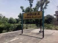 अयोध्या प्रकरण: निकालाआधीच अयोध्येत कलम 144 लागू