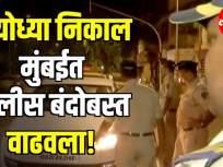 अयोध्या निकाल: मुंबईत पोलीस बंदोबस्त वाढवला!
